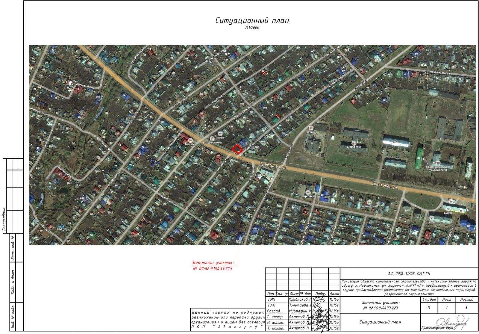 Как сделать ситуационный план на земельный участок 398